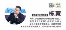 2020年,中国家居业会好吗?靠什么变好?
