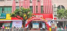 苏宁首家县级家电+家具店开业了,还有戏吗?